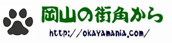 オカマニ-ブログ・岡山の街角から